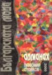 Алманах на българската мода / 2000 (2000)