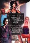 Алманах на българската мода 2003-2004 (2003)
