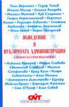 Въведение в публичната администрация в сравнителен европейски контекст (2000)