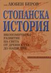 Стопанска история (1999)