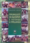Празниците на българите с легенди и предания (2004)