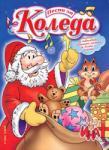 Песни за Коледа (2012)