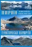 Пирин. Илюстрована енциклопедия: Туристически маршрути (2012)
