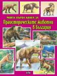 Моята първа книга за праисторическите животни в България (ISBN: 9789546602091)