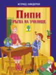 Пипи тръгва на училище (ISBN: 9789546602046)