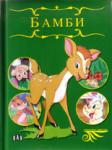 Приказно царство: Бамби (ISBN: 9789546578228)