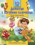 Детенце с изгубено ключенце (ISBN: 9789546601575)