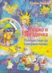Рошко и Звездичка. Пътешествие до Северния полюс (2012)