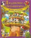 Джуджовци и великанчета 2/2012: Малки истории (2012)