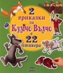 2 приказки за Кумчо Вълчо с 22 стикера (ISBN: 9789546601315)