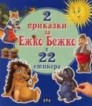 2 приказки за Ежко Бежко с 22 стикера (ISBN: 9789546601339)