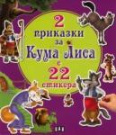 2 приказки за Кума Лиса с 22 стикери (ISBN: 9789546601353)