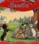 Моята първа приказка: Бамби (ISBN: 9789546601148)
