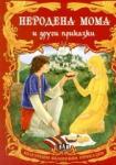 Български вълшебни приказки: Неродена мома и други приказки (ISBN: 9789546601100)