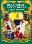 Педя Човек - Лакът Брада (ISBN: 9789546601117)