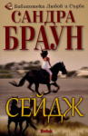 Сейдж (ISBN: 9789549625950)