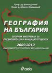 География на България 2009 - 2010 (2008)