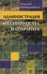 Администрация на сигурността и отбраната (2007)