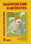 Български език и литература. Помагало за третокласника Ч. 2 (ISBN: 9789547312708)