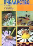 Пчеларство (2002)