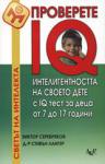 Проверете IQ интелигентността на своето дете с IQ тест за деца от 7 до 17 години (2006)
