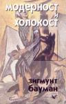 Модерност и Холокост (2002)