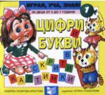 Цифри у букви в скрити картинки (ISBN: 9789549660173)