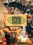 История и цивилизация за 9. клас. Профилирана подготовка (2001)