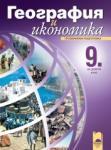 География и икономика за 9. клас. Профилирана подготовка (2001)