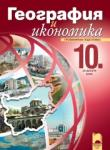 География и икономика за 10. клас. Профилирана подготовка (2001)