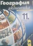 География и икономика за 11. клас. Профилирана подготовка (2002)