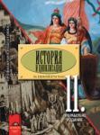 История и цивилизация за 11. клас. Профилирана подготовка (2012)