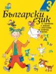 Български език за 3. клас (2004)