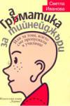 Граматика за тийнейджъри (2005)