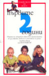Първите 2 години (2005)