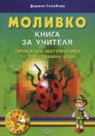 Книга за учителя - приказна математика за 3 - 4-годишни деца (2005)
