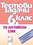 Тестови задачи по английски език за 6. клас (2009)