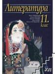 Литература за 11. клас (2002)