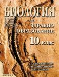Биология и здравно образование за 10. клас /n (2001)