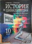 История и цивилизация за 10. клас (2001)