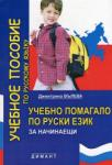 Учебно помагало по руски език предучилищна гупа и 1 кл (ISBN: 9789547310919)