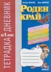 Роден край за 1 кл. Тетрадка-дневник (ISBN: 9789547310544)