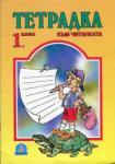 Тетрадка към читанката 1 кл/Димант (2003)
