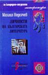 Личности на българската литература (1999)