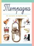 Тетрадка по музика за 1. клас (ISBN: 9789541803301)