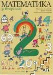 Математика за 2. клас (ISBN: 9789541805510)