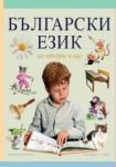 Български език за 2. клас (2007)