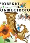 Човекът и обществото за 3. клас (ISBN: 9789541805909)