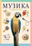 Музика за 3. клас (ISBN: 9789541805992)