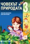 Човекът и природата за 3. клас (ISBN: 9789541805916)